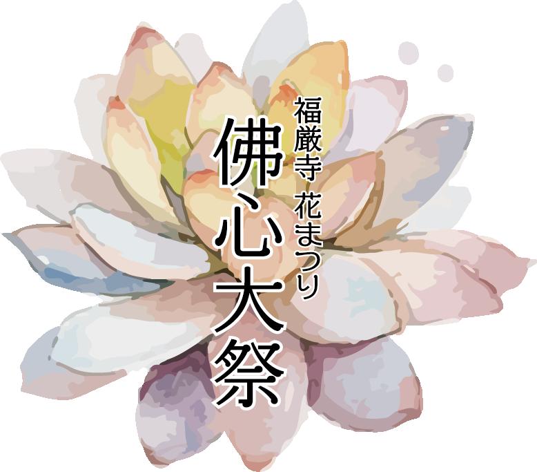佛心大祭特設サイト2019